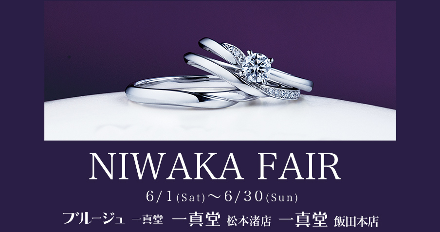 NIWAKA FAIR – 俄ブライダルフェア開催 –