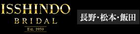 長野県 結婚指輪・婚約指輪・ダイヤモンドの一真堂(いっしんどう)