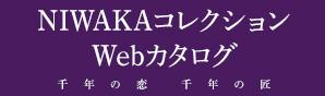 NIWAKAコレクション 結婚指輪・婚約指輪Webカタログ