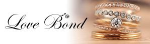 ラブボンド(Love Bond)|結婚指輪・婚約指輪