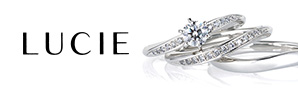 ルシエ(LUCIE)|結婚指輪・婚約指輪