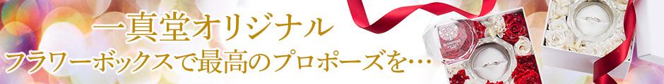日本で一真堂だけ!フラワーボックスで最高のプロポーズを・・・