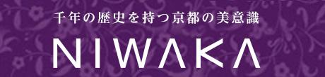 NIWAKA 千年の歴史を持つ京都の美意識
