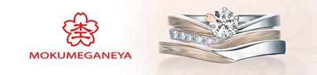 杢目金屋|結婚指輪・婚約指輪