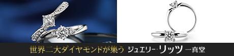 世界二大ダイヤモンド ロイヤルアッシャー・ラザールダイヤモンド