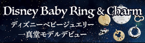 Disney Baby Ring & Charm