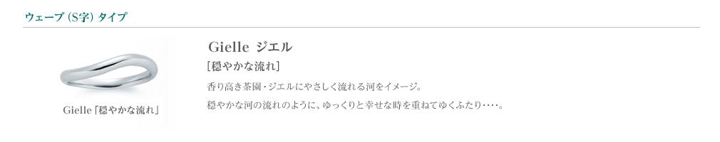 ウェーブ(S字)タイプ