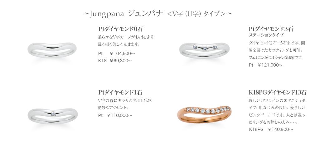 Jungpana ジュンパナ <V字(U字)タイプ>