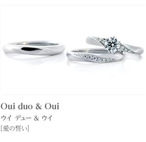 Oui duo & Oui