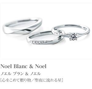 Noel Blanc & Noel