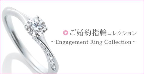 ご婚約指輪コレクション ~Engagement Ring Collection~