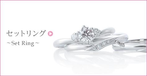 セットリング ~Set Ring~