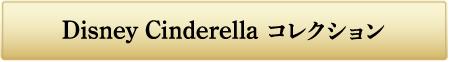 Disney Cinderella コレクション