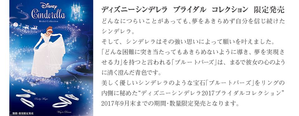 ディズニーシンデレラ ブライダル コレクション 限定発売