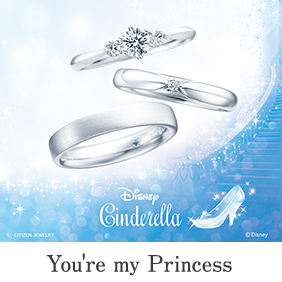 You're my Princess