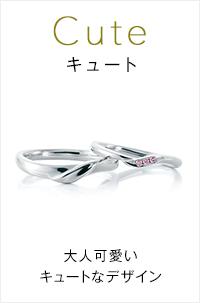キュートな結婚指輪