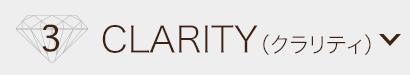 3.CLARITY(クラリティ)