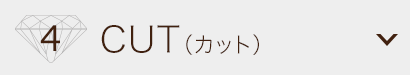 4.CUT(カット)
