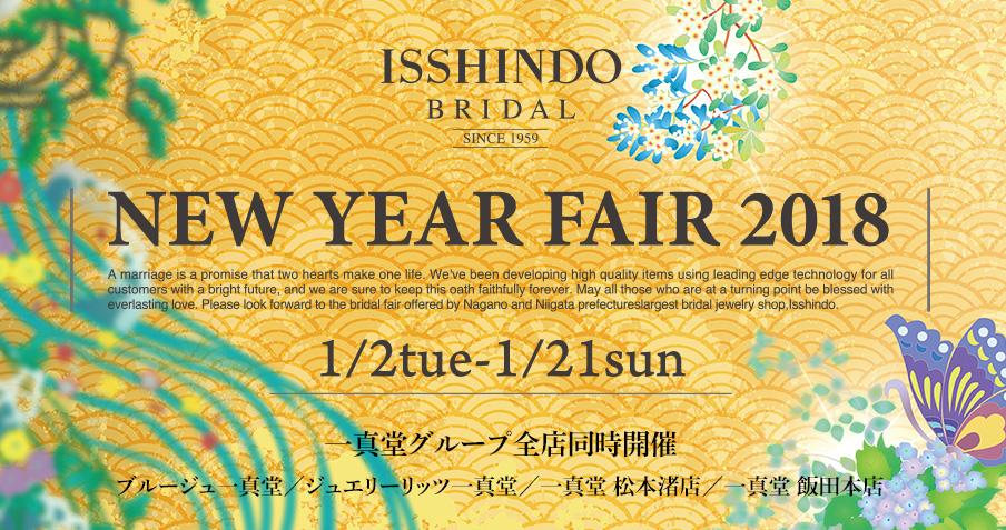 一真堂グループ全店同時開催 NEW YEAR FEAR 期間:1/2~21 ご来場特典キャンペーン中