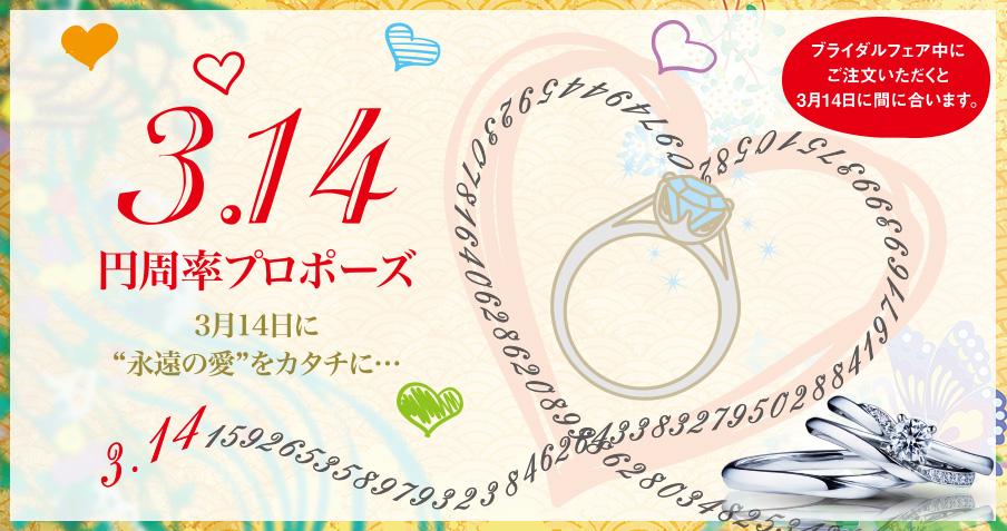 一真堂3.14円周率プロポーズ 3月14日に永遠の愛をカタチに