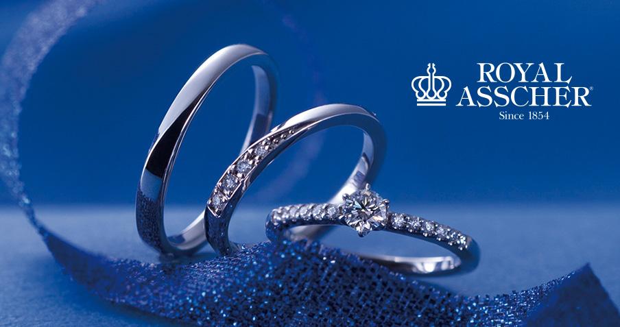 ロイヤルアッシャーダイヤモンド|結婚指輪・婚約指輪