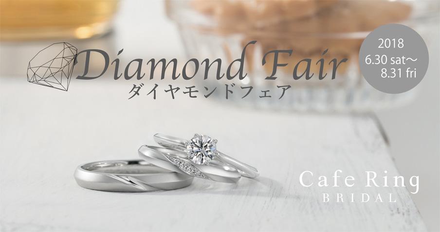カフェリング ダイヤモンドフェア