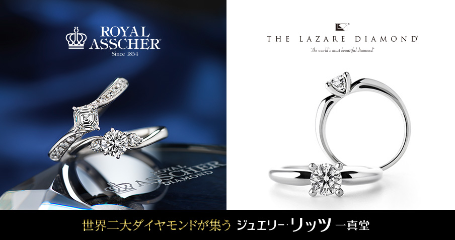 世界二大ダイヤモンドが集う