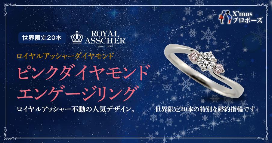 ロイヤルアッシャーダイヤモンド 世界限定20本 ピンクダイヤモンドエンゲージリング