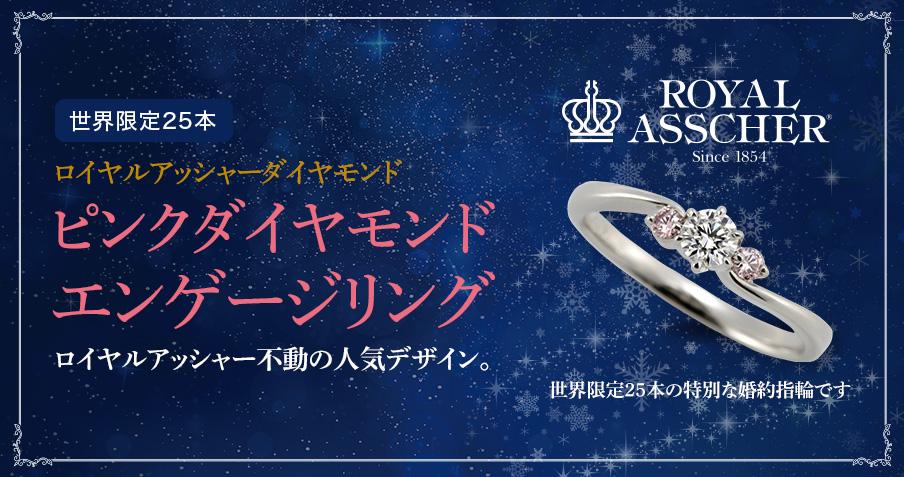 ロイヤルアッシャー ピンクダイヤモンド