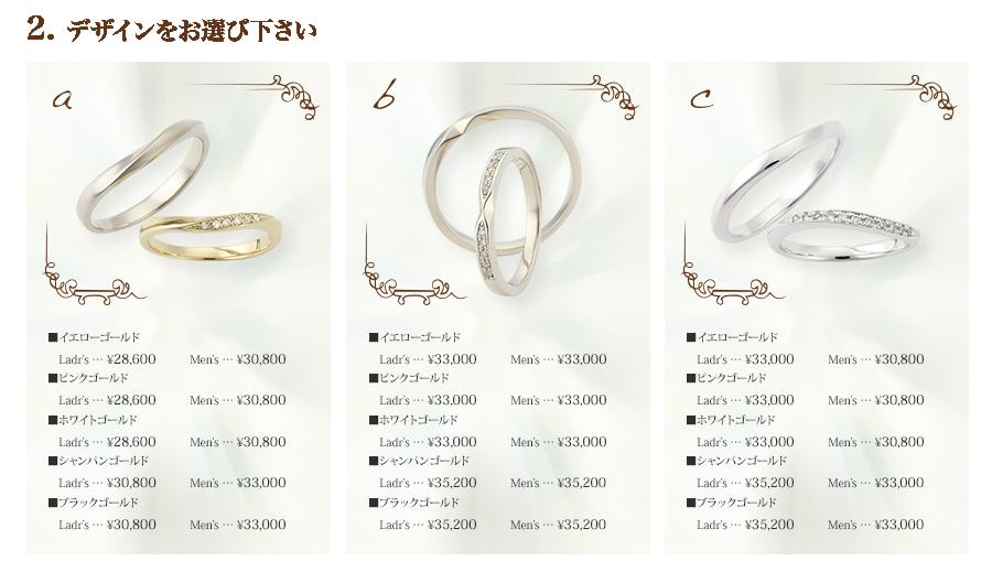2. デザインをお選び下さい