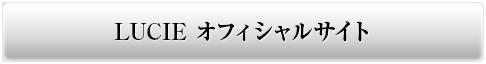 LUCIE オフィシャルサイト