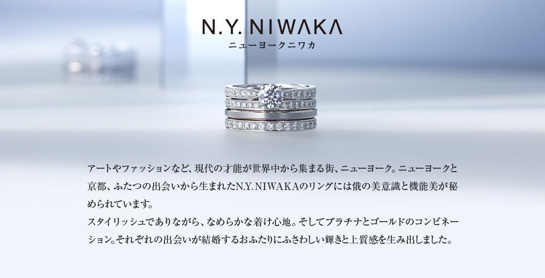 N.Y. NIWAKA ニューヨークと京都、ふたつの出会いから生まれたN.Y. NIWAKAのリングには俄の美意識と機能美が秘められています。スタイリッシュでありながら、なめらかな着け心地。そしてプラチナとゴールドのコンビネーション。それぞれの出会いが結婚するおふたりにふさわしい輝きと上質感を生み出しました。