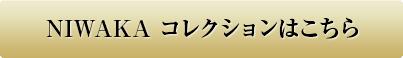 NIWAKAコレクションはこちら