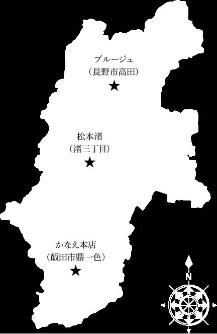 長野県内に3店舗