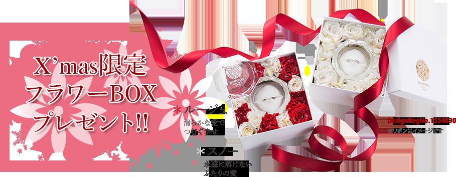 xmasbox