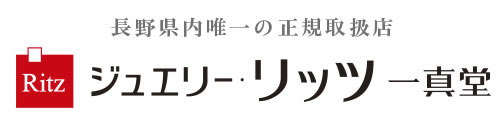 長野県内唯一の正規取扱店 ジュエリーリッツ一真堂