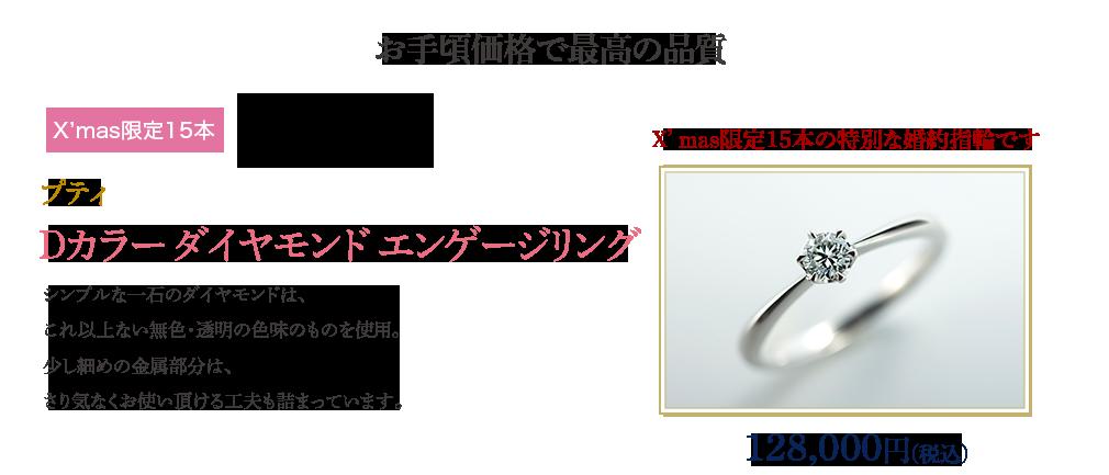 Dカラー ダイヤモンド エンゲージリング