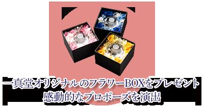 一真堂オリジナルのフラワーBOXをプレゼント感動的なプロポーズを演出