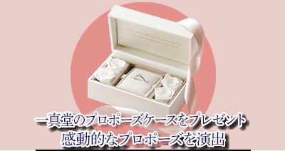 一真堂のプロポーズケースをプレゼント感動的なプロポーズを演出