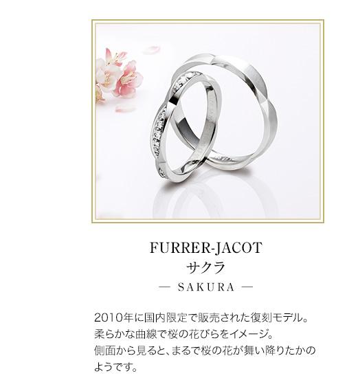 FURRER-JACOTサクラ─ SAKURA ─