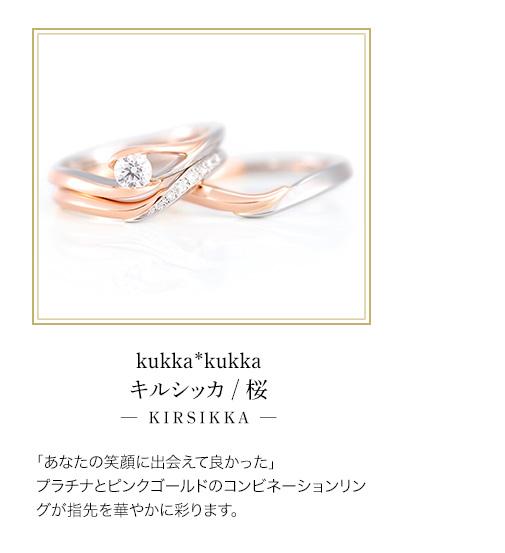 kukka*kukkaキルシッカ / 桜─ KIRSIKKA ─