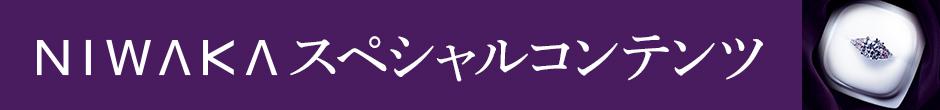 NIWAKAスペシャルコンテンツ