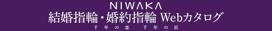 NIWAKA WEBカタログ