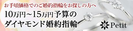 10万円~15万円予算の ダイヤモンド婚約指輪