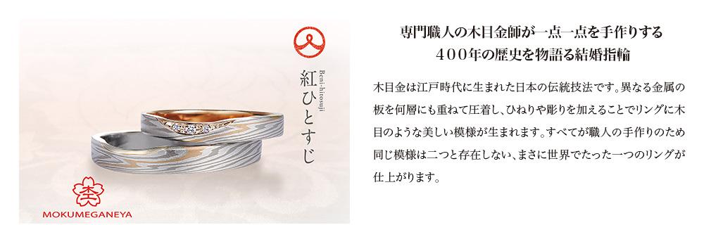 専門職人の木目金師が一点一点を手作りする400年の歴史を物語る結婚指輪・。木目金は江戸時代に生まれた日本の伝統技法です。異なる金属の板を何層にも重ねて圧着し、ひねりや彫りを加えることでリングに木目のような美しい模様が生まれます。すべてが職人の手作りのため同じ模様は二つと存在しない、まさに世界でたった一つのリングが仕上がります。