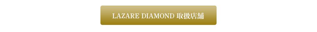 LAZARE DIAMOND