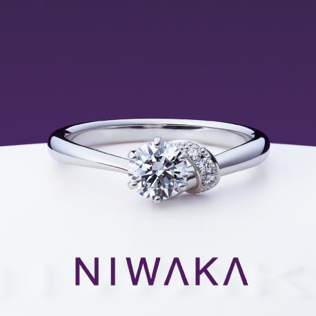 茜|NIWAKA(ニワカ) 婚約指輪