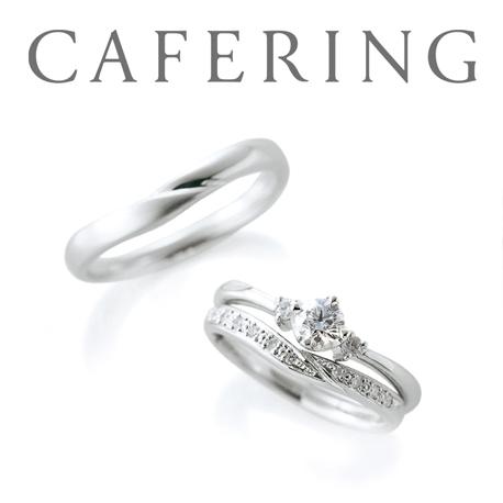 Ange(アンジェ)Vanille(ヴァニーユ)|カフェリング婚約指輪・結婚指輪