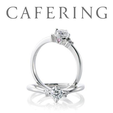 Angelique(アンジェリカ)|カフェリング婚約指輪
