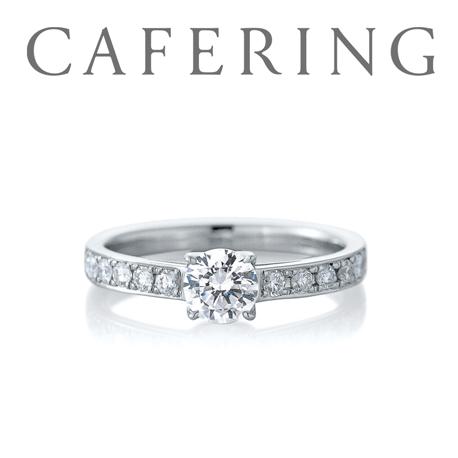 Chalon(シャロン)|カフェリング婚約指輪